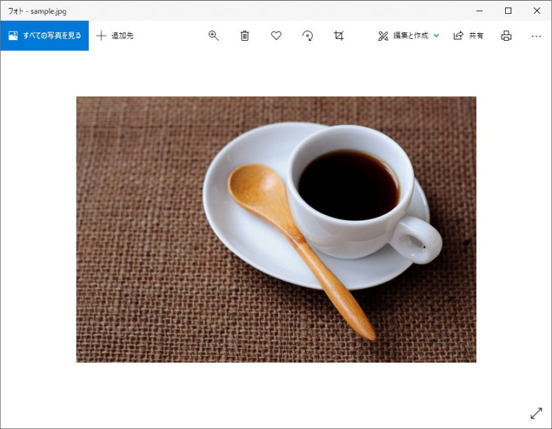 Windows10 フォト 全画面表示