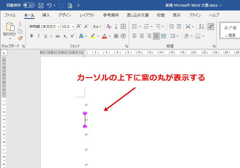 Windows10 カーソル 上下 紫色 丸 Word 入力