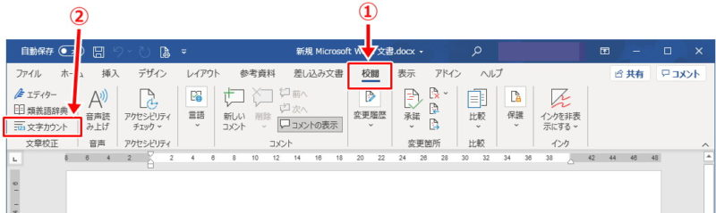 Word 文章 文字数 カウント