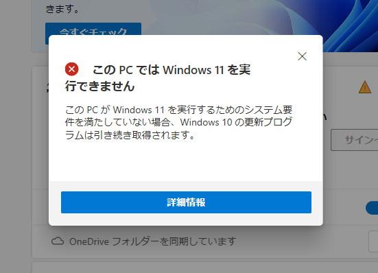 パソコン Windows11 確認 このPCでWindows11を実行できません