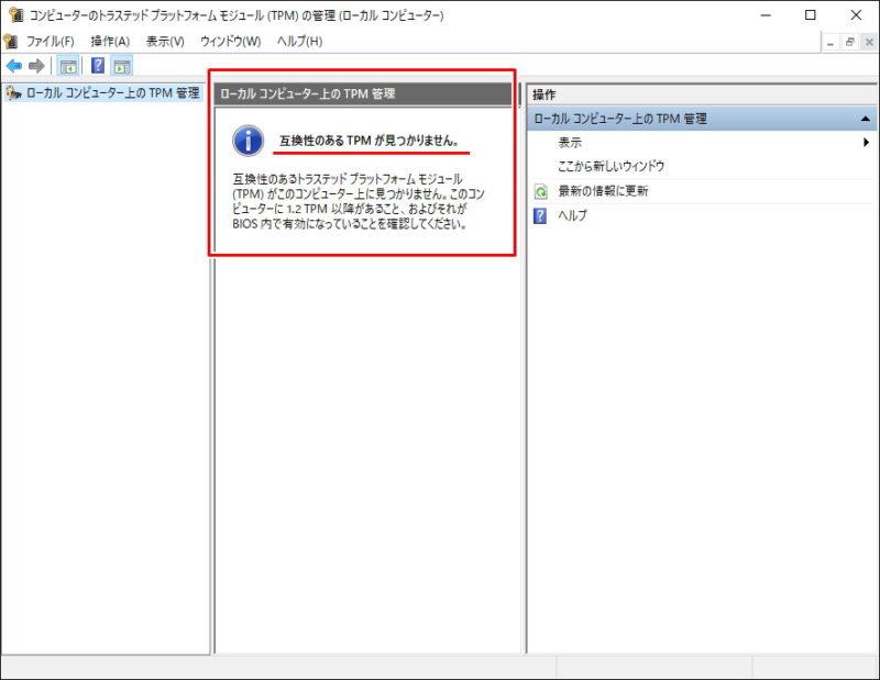 パソコン Windows TPM バージョン 確認