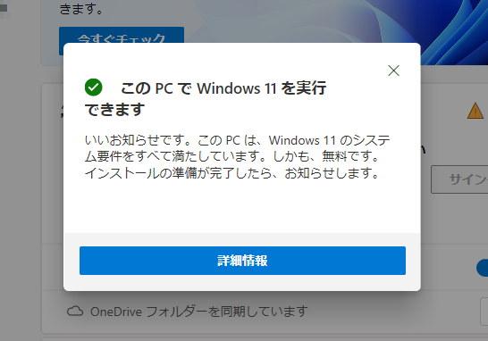 パソコン Windows11 確認 このPCでWindows11を実行できます いいお知らせです