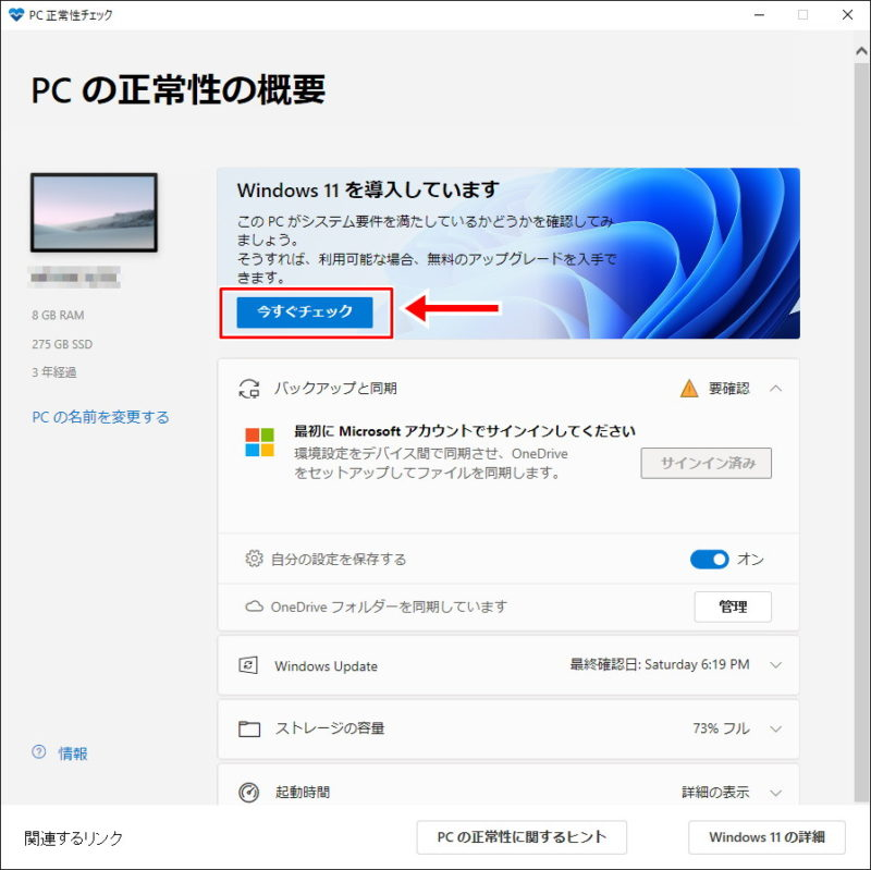 パソコン Windows11 確認 チェック アプリ ダウンロード インストール