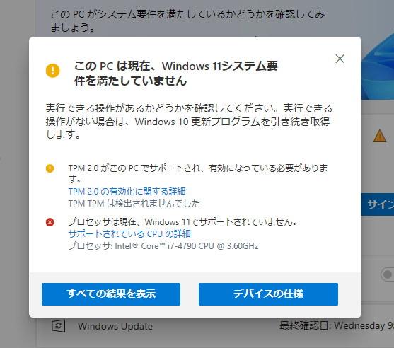 パソコン Windows11 確認 チェック アプリ このPCは現在 Windows11システム要件を満たしていません