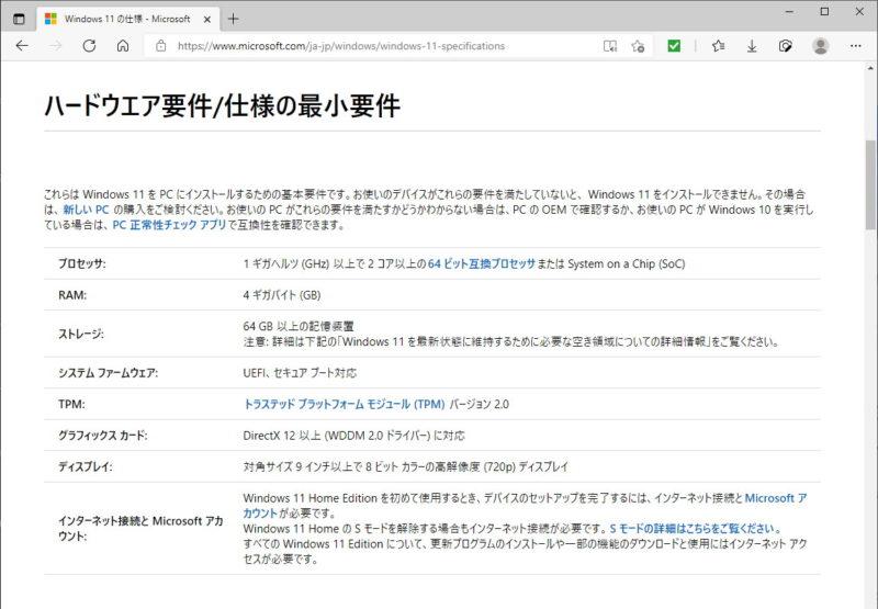 パソコン Windows11 確認 ハードウェア要件