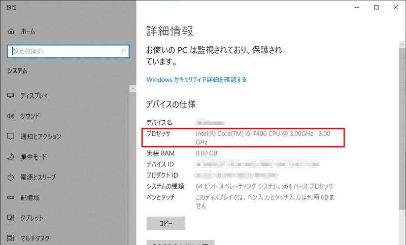 パソコン Windows11 確認 このPCでWindows11を実行できません CPU 型番 非対応