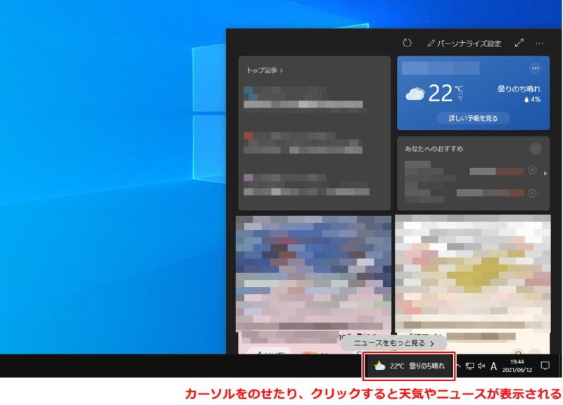 Windows10 タスクバー 天気 非表示 設定