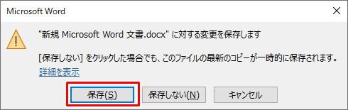 ワード エクセル ファイル 個人情報 削除