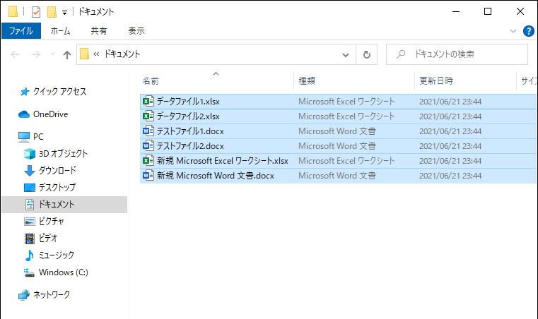 ワード エクセル 個人情報 複数 ファイル まとめて 削除