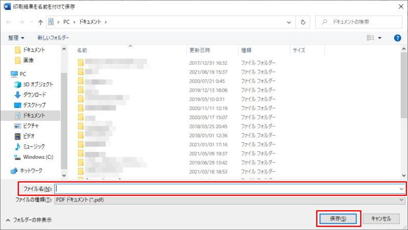 ワード Word ファイル PDF 変換 保存