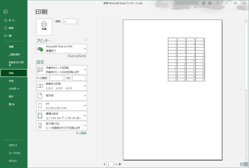 エクセル Excel ファイル PDF 変換 保存