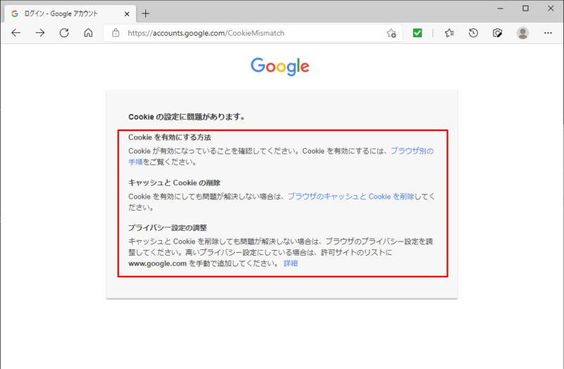 Google Cookieの設定に問題があります 表示 画面