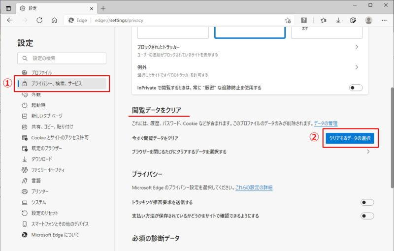 Microsoft Edge 設定 Google Cookieの設定に問題があります 表示 画面
