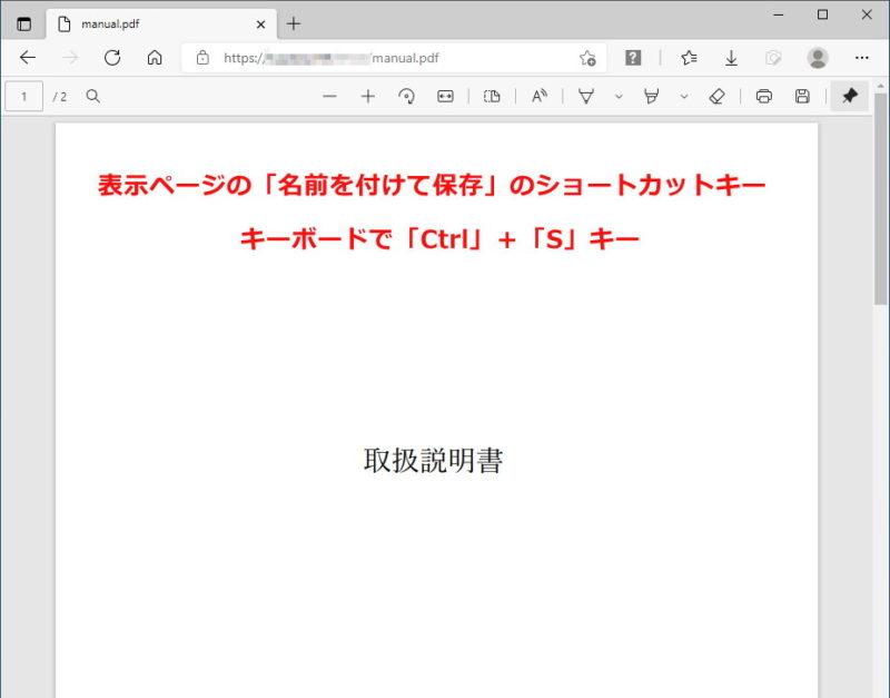 Microsoft Edge PDF 表示 保存