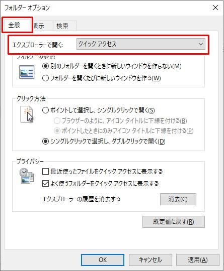 Windows10 エクスプローラー 表示 画面 変更 クイックアクセス PC