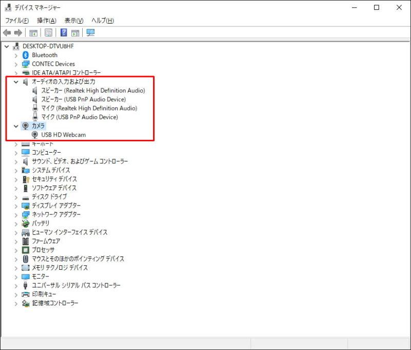 Windows10 パソコン カメラ マイク デバイスマネージャー