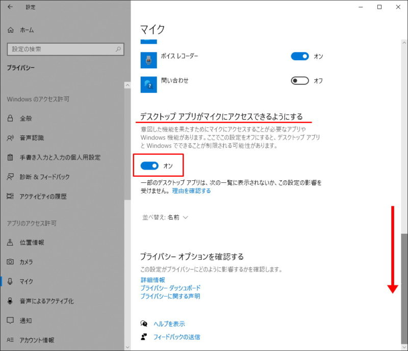 Windows10 パソコン カメラ マイク プライバシー 設定