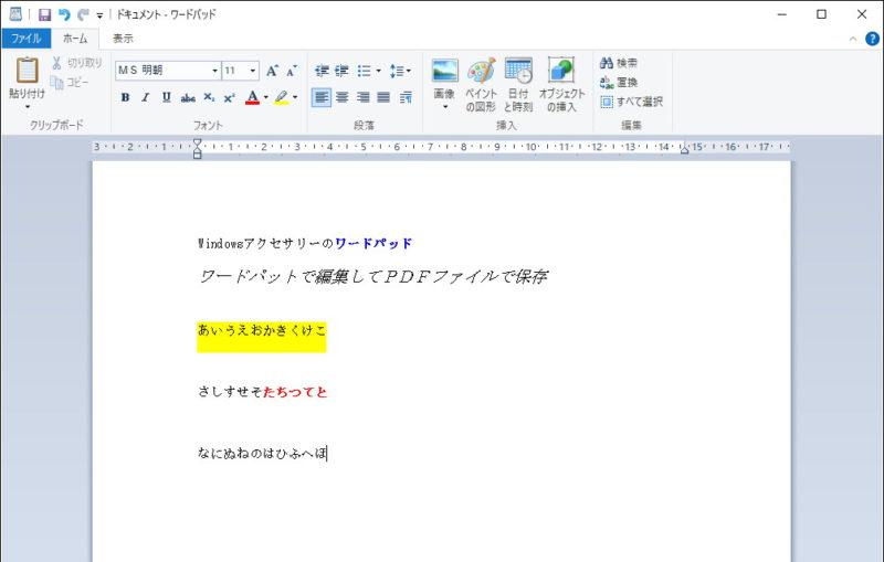 Windows10 ワードパッド PDFファイル 保存