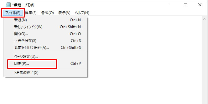 Windows10 メモ帳 PDFファイル 保存