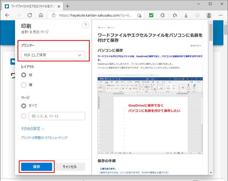 Windows10 インターネット ブラウザー PDFファイル 保存