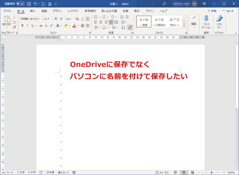 Word ワードファイル パソコンに 名前を付けて保存 保存
