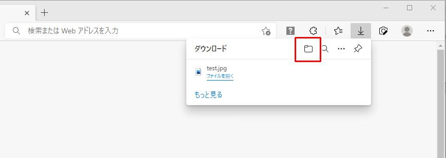 Microsoft Edge ダウンロード 保存 フォルダ 開く 表示