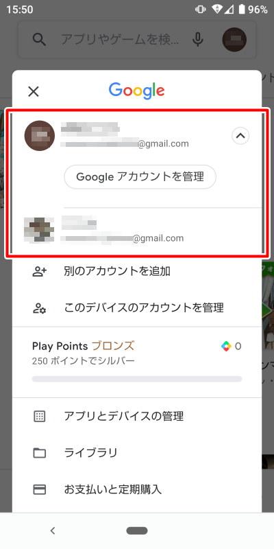アンドロイド スマホ Playストア Googleアカウント 複数 切り替え