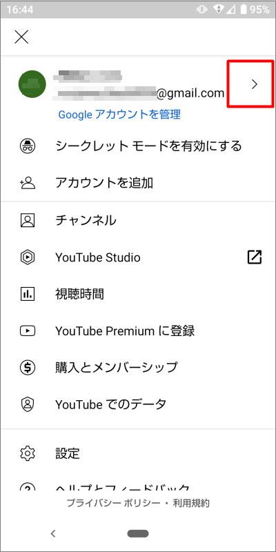 アンドロイド スマホ YouTube Googleアカウント 複数 切り替え