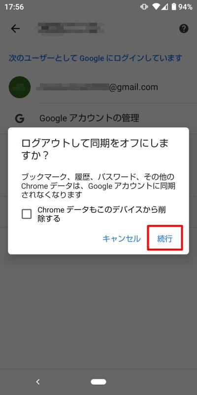 アンドロイド スマホ Chrome Googleアカウント 複数 切り替え