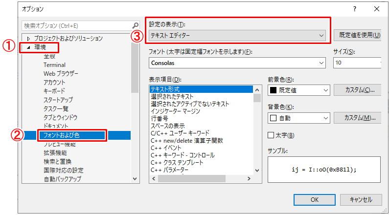 Microsoft Visual Studio 文字色 背景色 変更