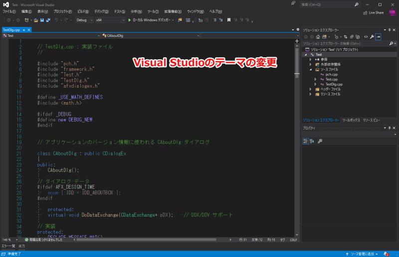 Microsoft Visual Studio テーマ 色 変更