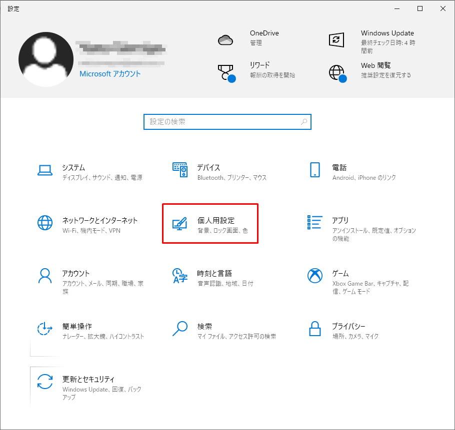 Windows10 フォント アンインストール 削除