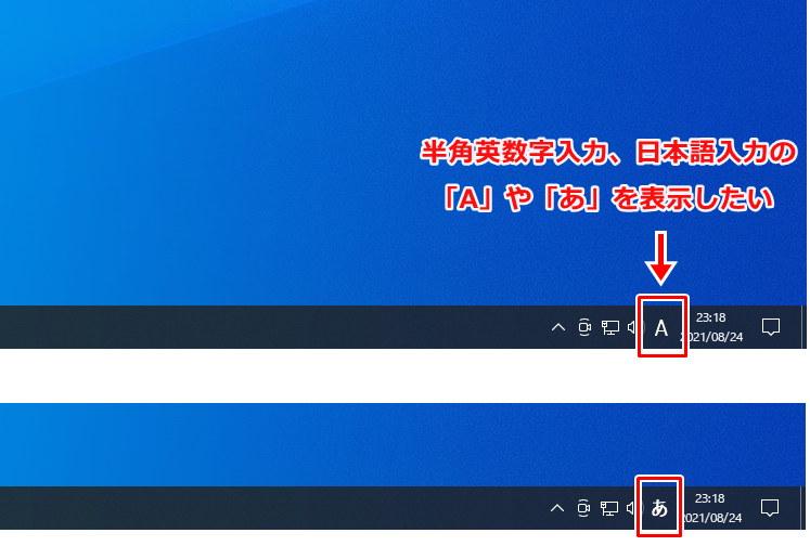 Windows10 タスクバー 通知領域 「A」 「あ」 表示されない