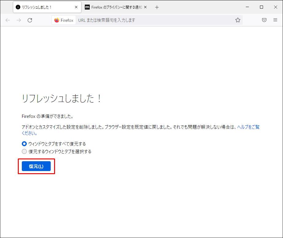 Firefox リセット 初期 設定 戻す やり方