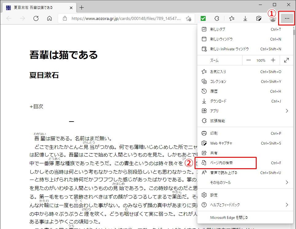 Microsoft Edge ページ内 単語 検索 やり方
