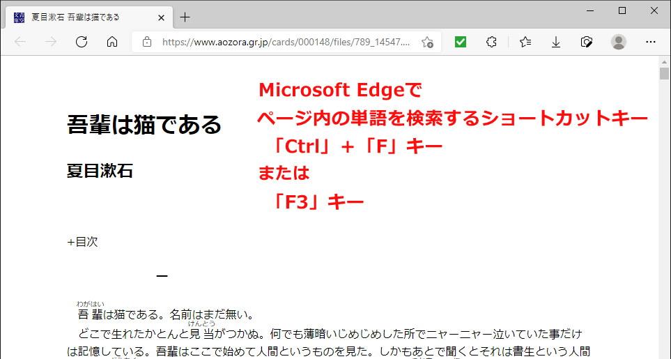 Microsoft Edge ページ内 単語 検索 ショートカットキー
