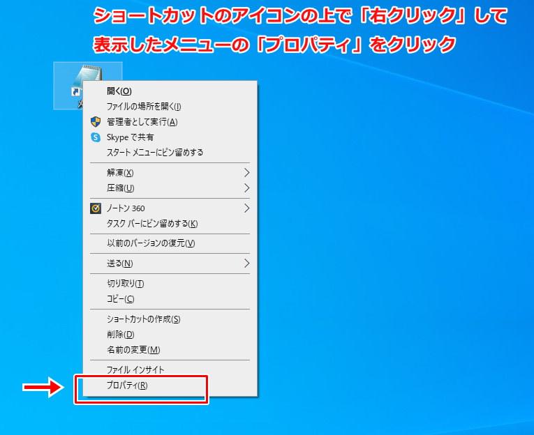 パソコン Windows10 アプリ 常に 最初 最大化 起動 設定