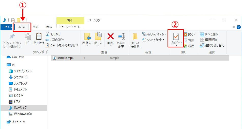 Windows10 MP3 ファイル タグ アルバム トラック番号 編集
